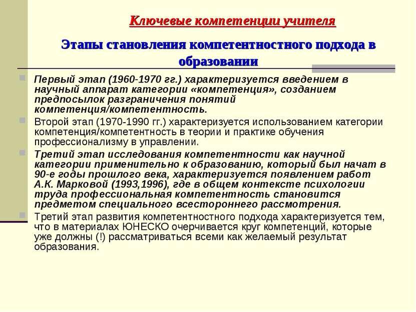 Этапы становления компетентностного подхода в образовании Первый этап (1960-1...