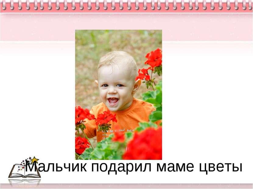 Мальчик подарил маме цветы