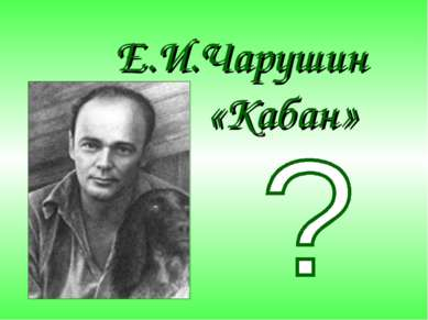 Е.И.Чарушин «Кабан»