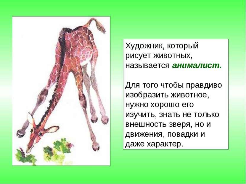 Художник, который рисует животных, называется анималист. Для того чтобы правд...