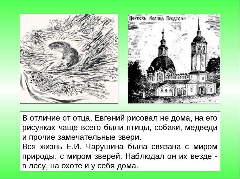 В отличие от отца, Евгений рисовал не дома, на его рисунках чаще всего были п...