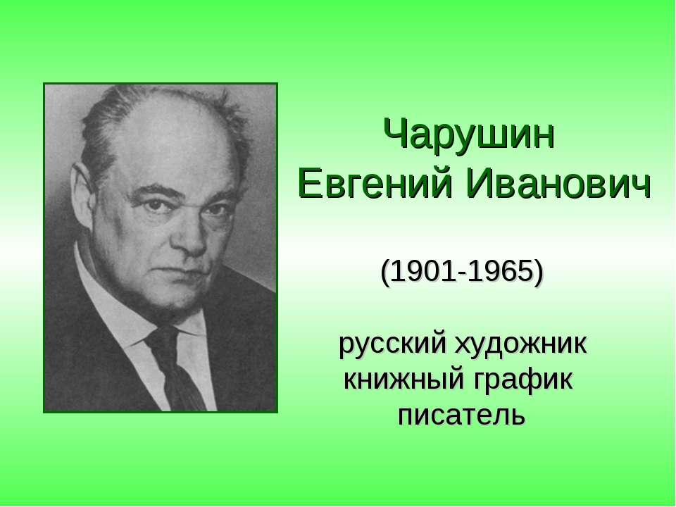 Чарушин Евгений Иванович (1901-1965) русский художник книжный график писатель