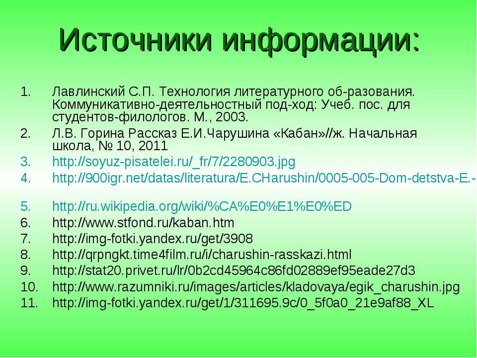 Источники информации: Лавлинский С.П. Технология литературного об разования. ...