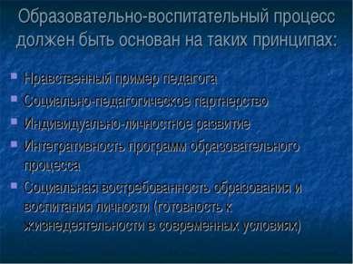 Образовательно-воспитательный процесс должен быть основан на таких принципах:...