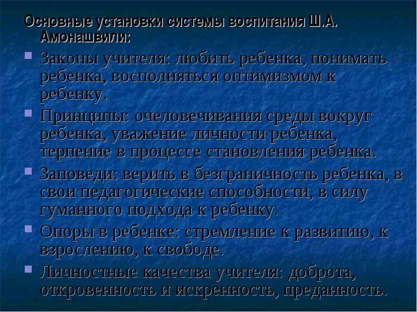 Основные установки системы воспитания Ш.А. Амонашвили: Законы учителя: любить...