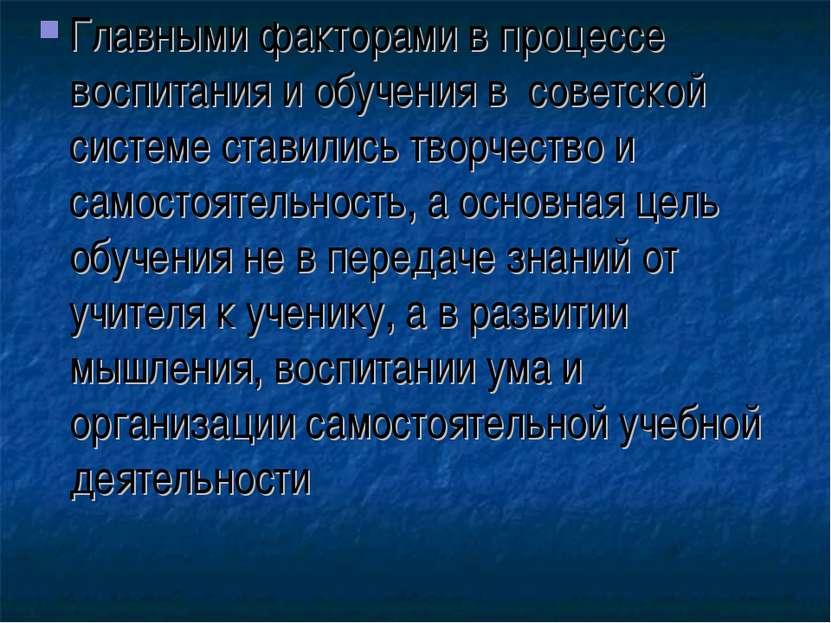 Главными факторами в процессе воспитания и обучения в советской системе стави...