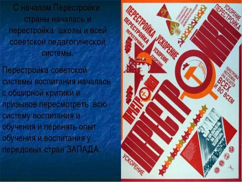 С началом Перестройки страны началась и перестройка школы и всей советской пе...