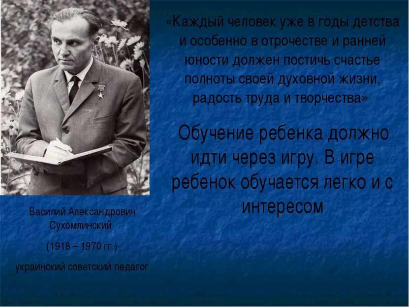 Василий Александрович Сухомлинский (1918 – 1970 гг.) украинский советский пед...