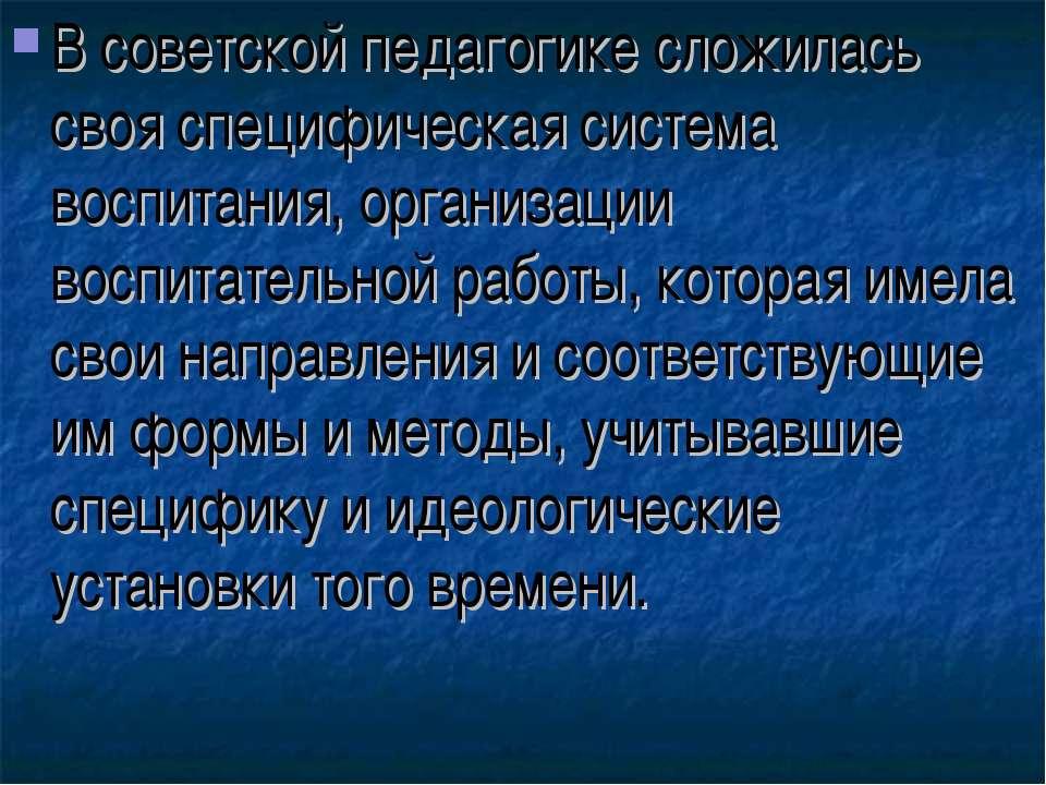 В советской педагогике сложилась своя специфическая система воспитания, орган...