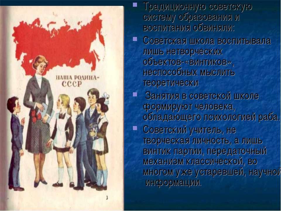 Традиционную советскую систему образования и воспитания обвиняли: Советская ш...