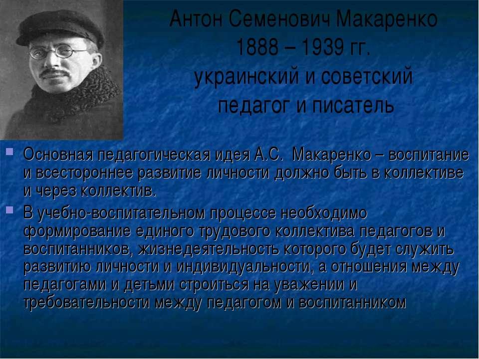 Основная педагогическая идея А.С. Макаренко – воспитание и всестороннее разви...