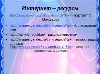 Интернет – ресурсы http://images.yandex.ru/yandsearch?text- иллюстрации книг ...