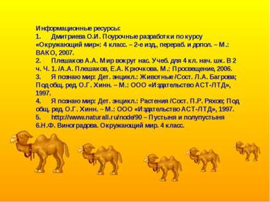 Информационные ресурсы: 1. Дмитриева О.И. Поурочные разработки по курсу «Окру...