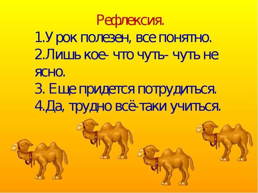 Рефлексия. 1.Урок полезен, все понятно. 2.Лишь кое- что чуть- чуть не ясно. 3...