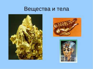 Вещества и тела