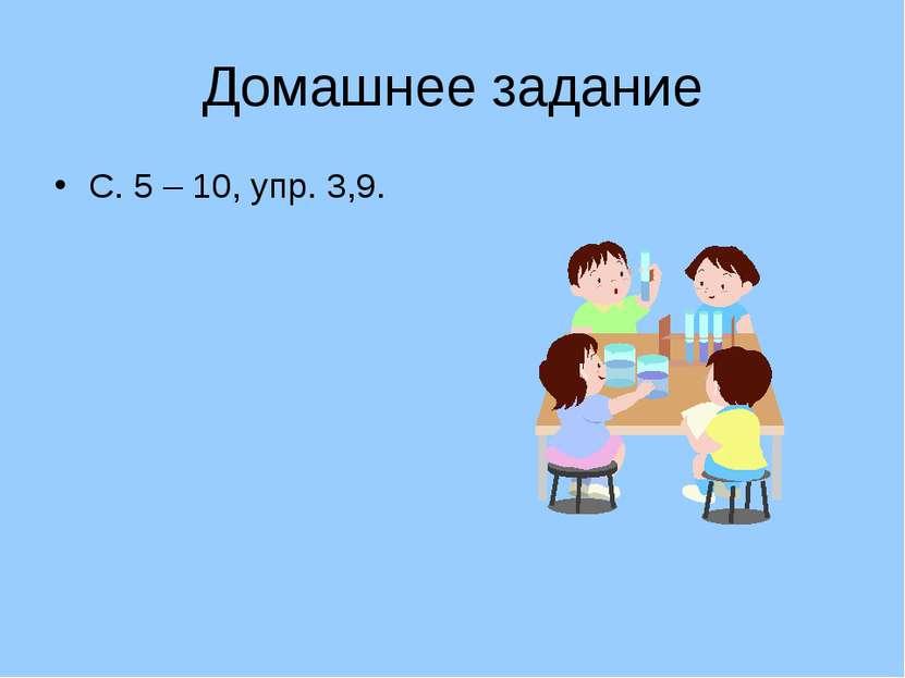 Домашнее задание С. 5 – 10, упр. 3,9.
