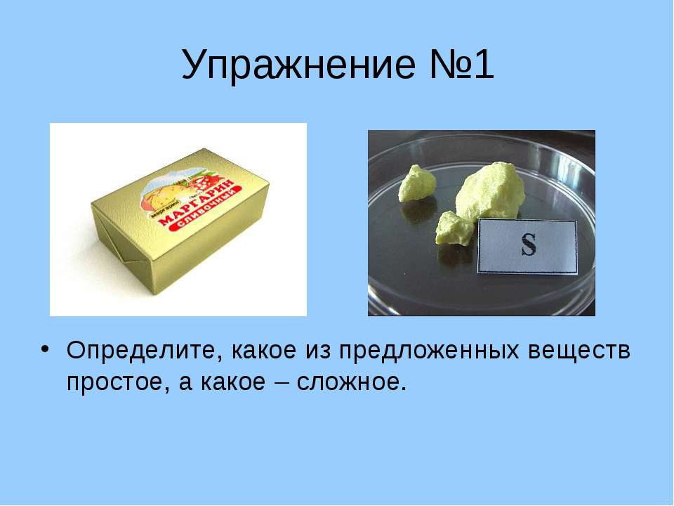 Упражнение №1 Определите, какое из предложенных веществ простое, а какое – сл...