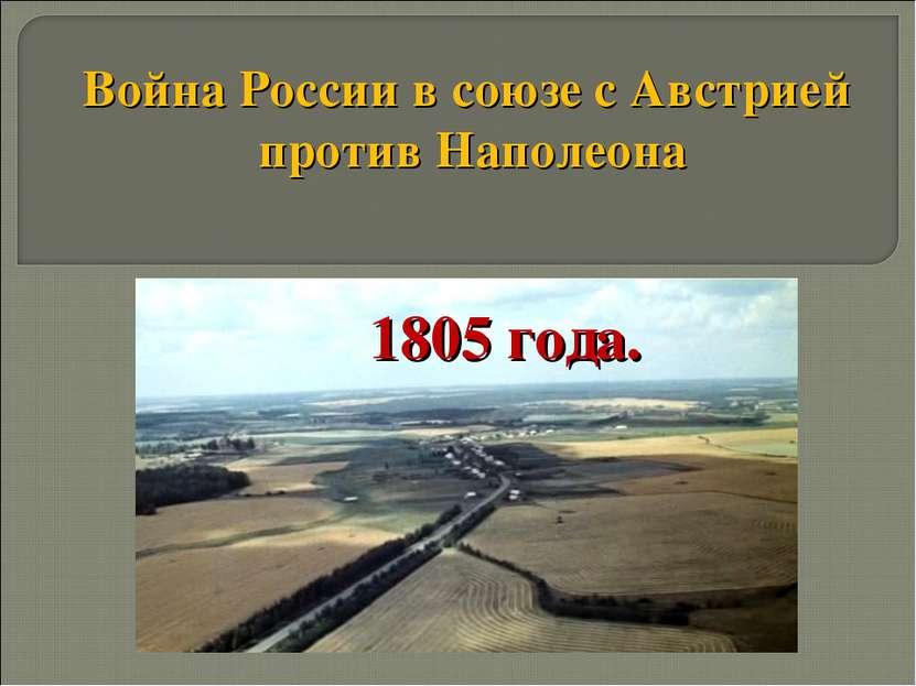 1805 года. Война России в союзе с Австрией против Наполеона