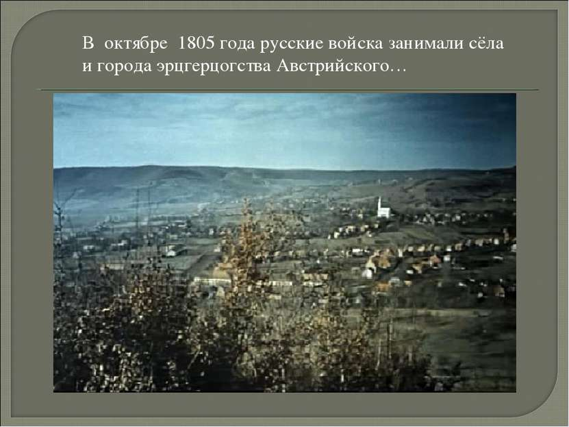 В октябре 1805 года русские войска занимали сёла и города эрцгерцогства Австр...