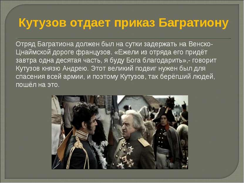 Кутузов отдает приказ Багратиону Отряд Багратиона должен был на сутки задержа...