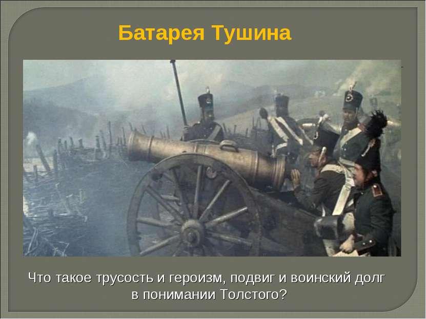 Что такое трусость и героизм, подвиг и воинский долг в понимании Толстого? Ба...