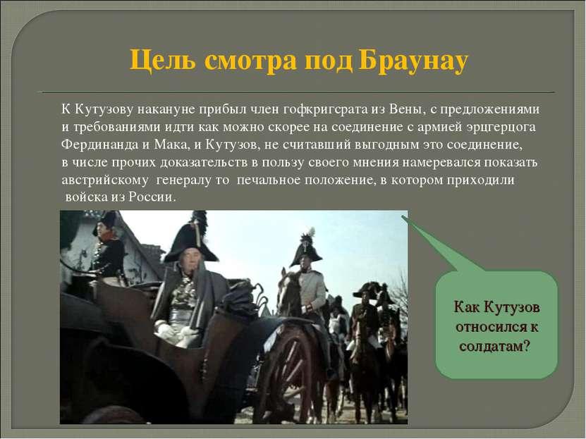 Цель смотра под Браунау К Кутузову накануне прибыл член гофкригсрата из Вены,...
