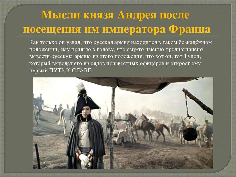 Мысли князя Андрея после посещения им императора Франца Как только он узнал, ...
