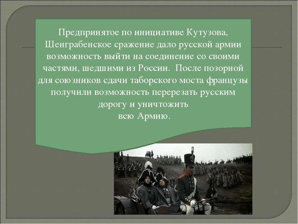 Предпринятое по инициативе Кутузова, Шенграбенское сражение дало русской арми...