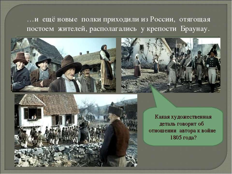 …и ещё новые полки приходили из России, отягощая постоем жителей, располагали...