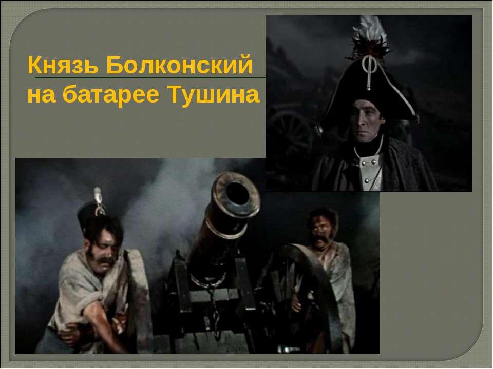 Князь Болконский на батарее Тушина