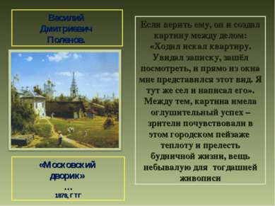 Василий Дмитриевич Поленов. «Московский дворик» … 1878, ГТГ Если верить ему, ...