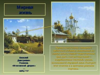 Храмы, колокольни, ампирные арбатские особняки, написанные на заднем плане, с...