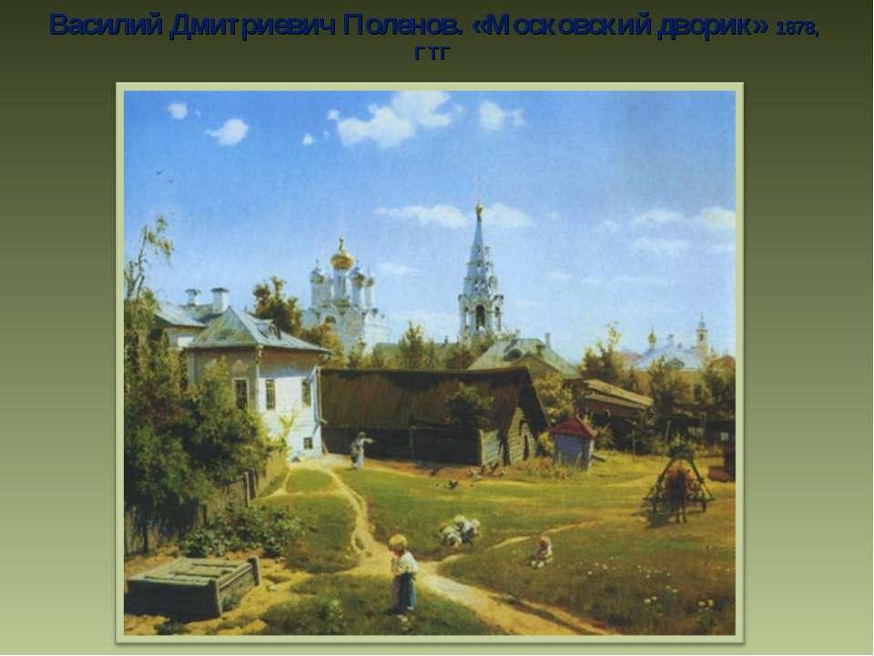 Василий Дмитриевич Поленов. «Московский дворик» 1878, ГТГ