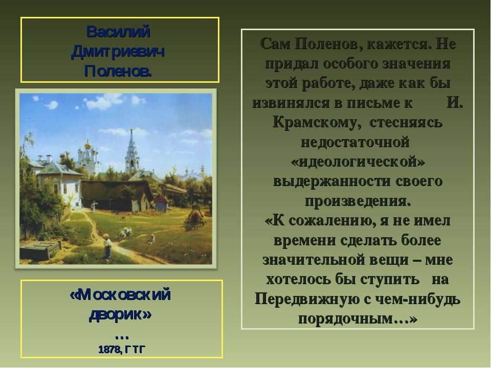 Василий Дмитриевич Поленов. «Московский дворик» … 1878, ГТГ Сам Поленов, каже...