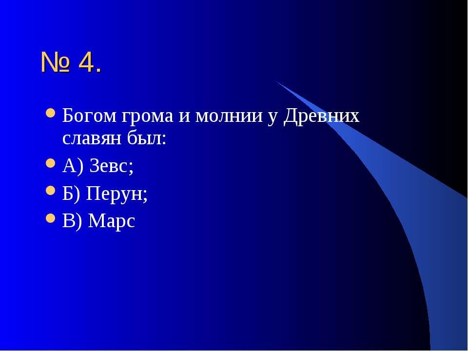 № 4. Богом грома и молнии у Древних славян был: А) Зевс; Б) Перун; В) Марс