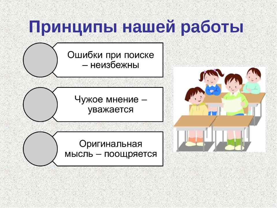 Принципы нашей работы