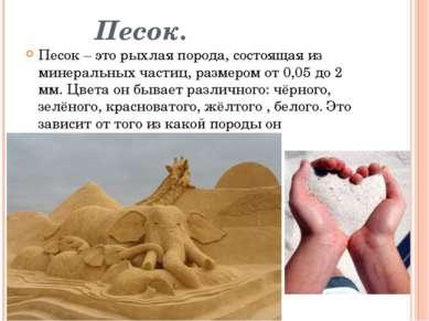 Песок. Песок – это рыхлая порода, состоящая из минеральных частиц, размером о...