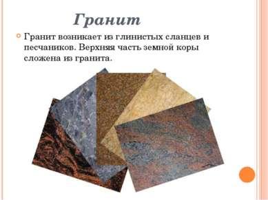 Гранит Гранит возникает из глинистых сланцев и песчаников. Верхняя часть земн...