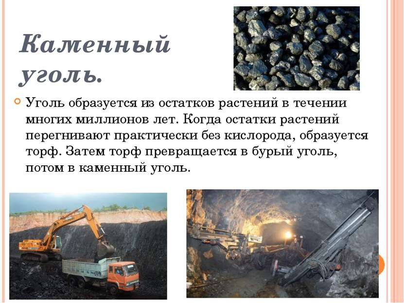 Каменный уголь. Уголь образуется из остатков растений в течении многих миллио...
