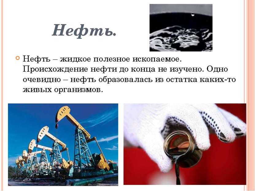 Нефть. Нефть – жидкое полезное ископаемое. Происхождение нефти до конца не из...
