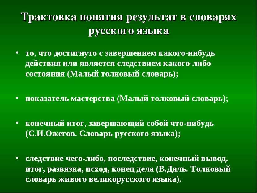 Трактовка понятия результат в словарях русского языка то, что достигнуто с за...
