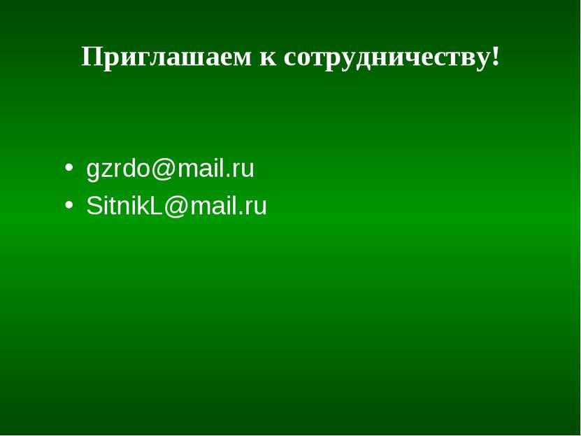 Приглашаем к сотрудничеству! gzrdo@mail.ru SitnikL@mail.ru