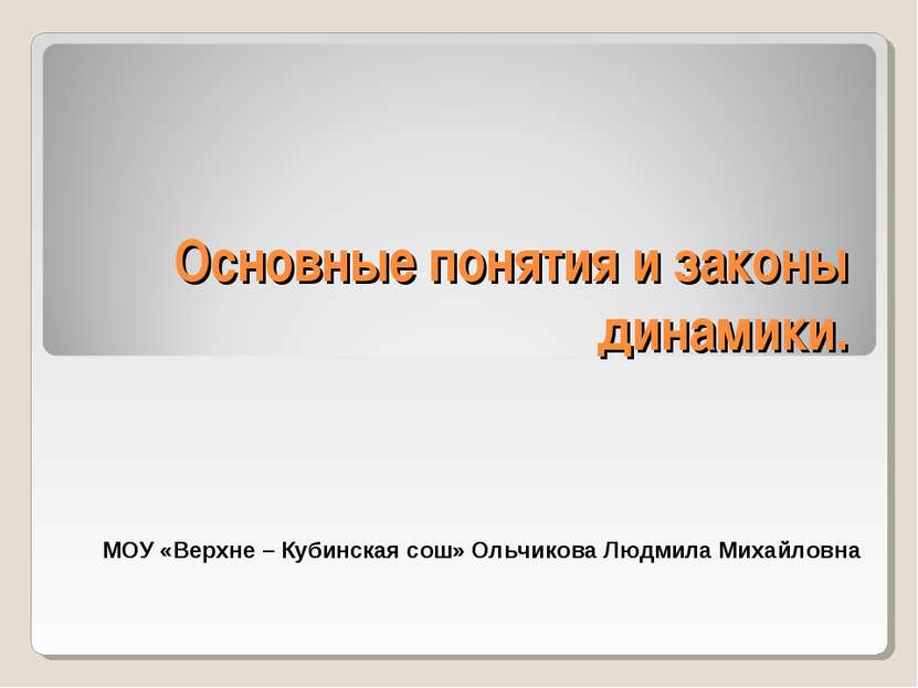 Основные понятия и законы динамики. МОУ «Верхне – Кубинская сош» Ольчикова Лю...