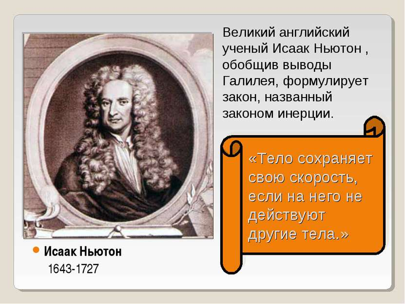 Исаак Ньютон 1643-1727 «Тело сохраняет свою скорость, если на него не действу...