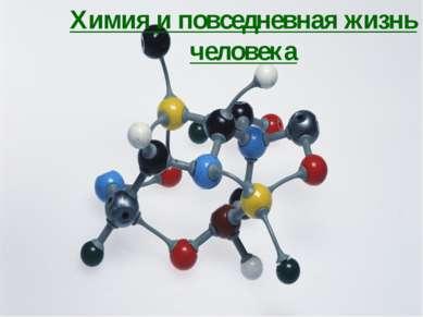 Химия и повседневная жизнь человека