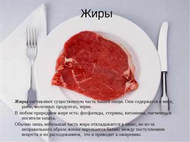 Жиры Жиры составляют существенную часть нашей пищи. Они содержатся в мясе, ры...