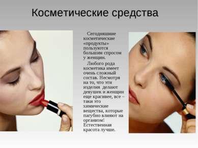 Косметические средства Сегодняшние косметические «продукты» пользуются больши...