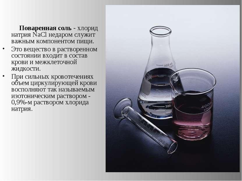 Поваренная соль - хлорид натрия NaCl недаром служит важным компонентом пищи. ...