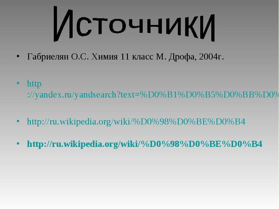 Габриелян О.С. Химия 11 класс М. Дрофа, 2004г. http://yandex.ru/yandsearch?te...