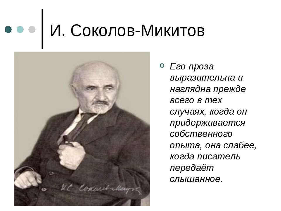 И. Соколов-Микитов Его проза выразительна и наглядна прежде всего в тех случа...